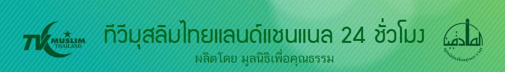TV Muslim Thailand